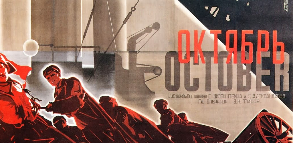 "Liberated Lens film night and fundraiser: ""October"" by Sergei Eisenstein @ Omni Commons ballroom 